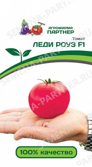 ТМ Партнер Томат Леди Роуз F1 ( 2-ной пак.)/ Гибриды томата с розовыми плодами