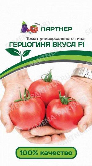 ТМ Партнер Томат Герцогиня Вкуса F1 ( 2-ной пак.)/ Гибриды томата с розовыми плодами