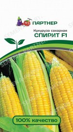 Семена Кукуруза сахарная Спирит F1 ^(3Г)