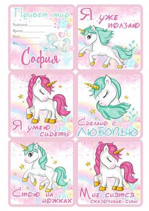 Карточки Единороги