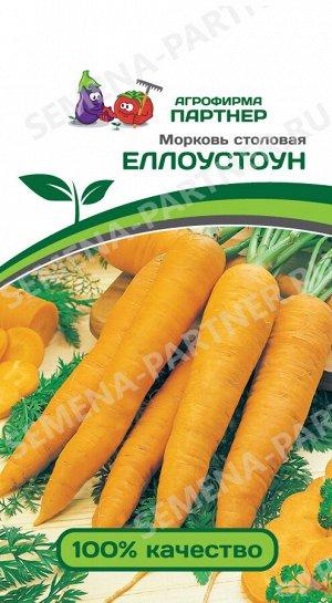 Морковь столовая Еллоустоун ^(0,5Г)
