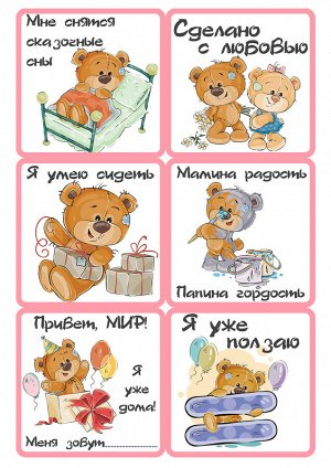 Карточки Мишки. девочка