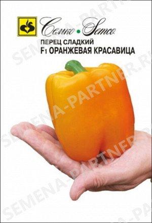 ТМ Семко Перец сладкий Оранжевая Красавица F1 / раннеспелые гибриды для открытого грунта