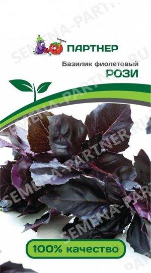 ТМ Партнер Базилик Рози фиолетовый