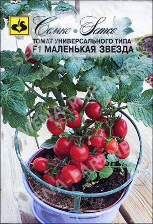 ТМ Семко Томат Маленькая Звезда F1 (для горшечной культуры)/ Раннеспелые черри гибриды, массой 20-40 г