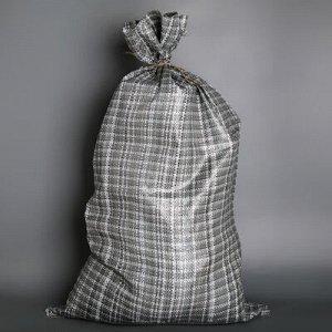 Мешок полипропиленовый 55?95 см, цвет серый