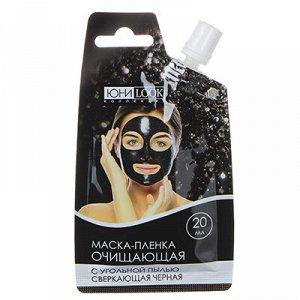 С ЮниLook Маска-пленка с угольной пылью очищающая сверкающая черная, 20 мл