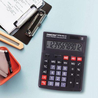 ✌ ОптоFFкa*Всё в наличии* Всё для кухни и дома и отдыха*✌ — Калькуляторы — Офисная канцелярия