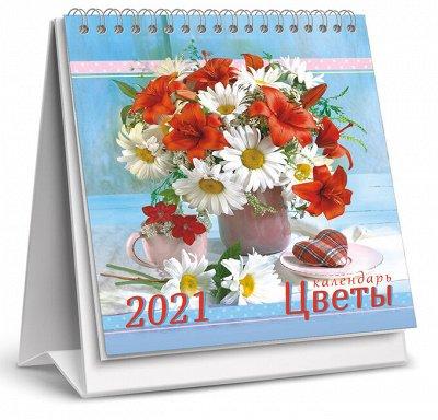 Письма Дедушке Морозу, календари на 2021 год. Много новинок  — Настольные календари. НОВИНКИ ДОБАВИЛИ! — Все для Нового года