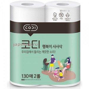 """КОМПАКТНЫЕ кухонные салфетки """"Codi  Kitchen Towel""""  (двухслойные, мягкие, тиснёные) 130 листов х 2 рулона / 12"""