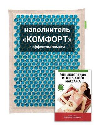 """Массажер синий """"КОМФОРТ"""""""