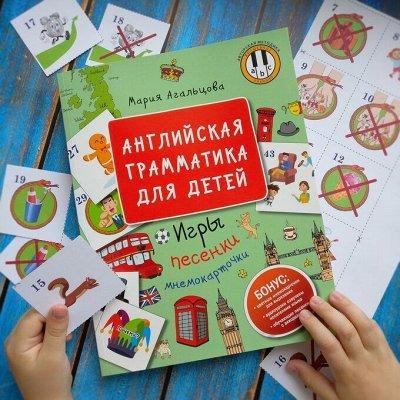 Читайте! Развивайтесь. Живите радостно. Детям и взрослым. — Hello English! Мой первый анлийский — Учебная литература