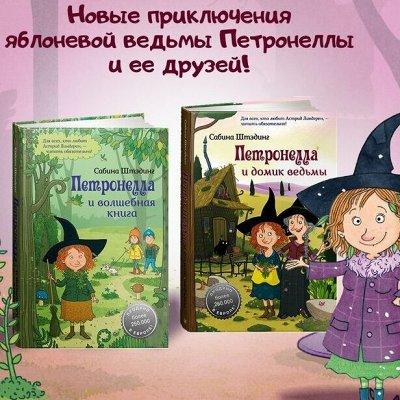 Читайте! Развивайтесь. Живите радостно. Детям и взрослым. — Истории про маленькую ведьму Петронтеллу — Детская литература