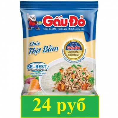 Вьетнам: Чон вкусный молотый от 80 руб — Рисовые каши от 24 руб! с мясом, курицей, грибами — Каши, хлопья и сухие завтраки