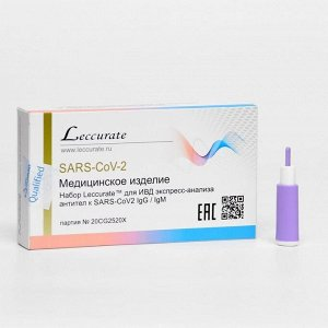 Экспресс-анализ Leccurate SARS-CoV-2 (COVID-19) для ИВД, индивидуальный набор 1 тест