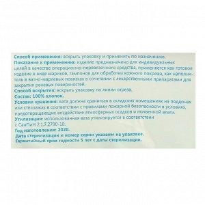 Вата хирургическая стерильная ГОСТ 5556-81 250 г.