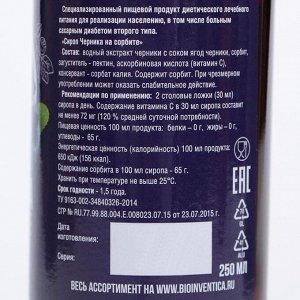 Сироп черники на сорбите с витамином С, 250 мл
