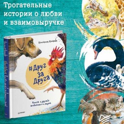 Читайте! Развивайтесь. Живите радостно. Детям и взрослым. — Ребятам о зверятах — Детская литература