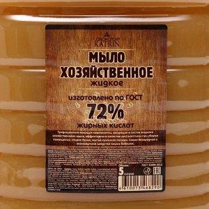 Жидкое мыло Хозяйственное 72% жирных кислот, 5 л
