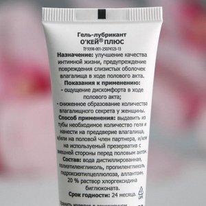 """Гель-лубрикант """"О`Кей плюс"""", с хлоргексидином, 50 г"""