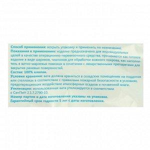 Вата хирургическая нестерильная ГОСТ 5556-81 250 г.