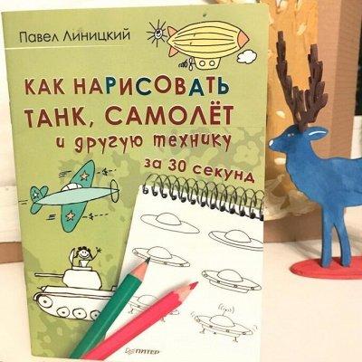 Читайте! Развивайтесь. Живите радостно. Детям и взрослым. — Творческая мастерская. Раскраски, мастерилки — Детская литература
