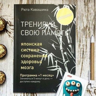 Читайте! Развивайтесь. Живите радостно. Детям и взрослым. — Развиваем Супермозг — Нехудожественная литература
