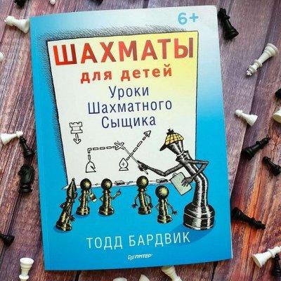 Читайте! Развивайтесь. Живите радостно. Детям и взрослым. — Юным шахматистам — Детская литература