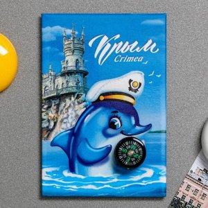 Магнит «Крым. Дельфин с компасом»