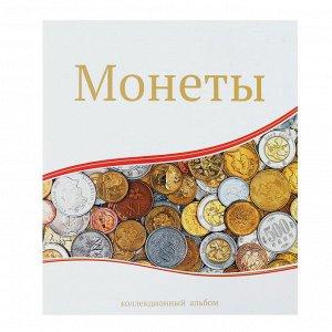 Альбом для монет «Современные монеты», 230 х 270 мм, Optima, лист с клапаном