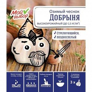 """Чеснок озимый """"Добрыня"""", калибр 50+ мм, упаковка 3 шт"""