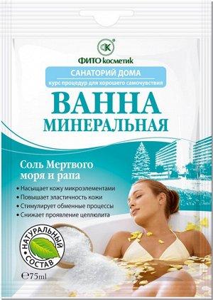Ванна Санаторий Дома - Минеральная