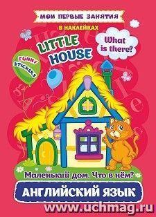 Мои первые занятия в наклейках. Английский язык. Little house