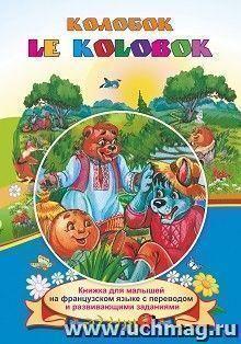 Le Kolobok. Колобок. Книжки для малышей на французском языке с переводом и развивающими заданиями 16 стр.