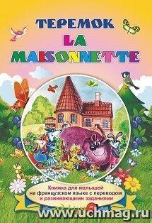 La maisonnette. Теремок. Книжки для малышей на французском языке  с переводом и развивающими заданиями 16 стр.