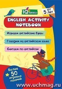 Блокнот с заданиями. IQничка. English activity notebook. От 5 лет. (Обл.мелов 150, блок офсет 80) 64 стр.