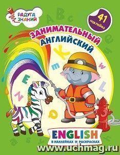 Занимательный английский. Английский в наклейках и раскрасках. 16 стр.
