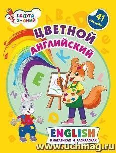 Цветной английский. Английский в наклейках и раскрасках. 16 стр.