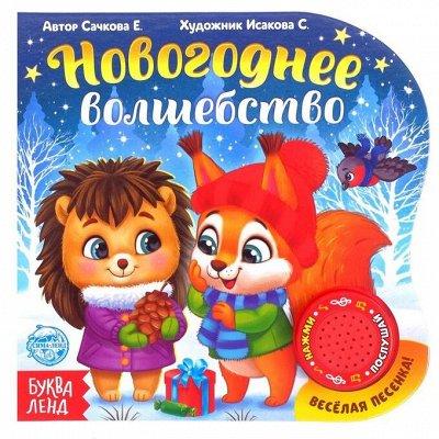 Лас Играс. Игры для всей семьи — Книги. Детские книги. Книжки для малышей. Музыкальные книжки
