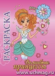 """Книжка-раскраска """"Волшебные принцессы"""". Для детей 5-8 лет. 8 стр."""