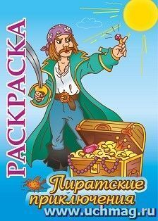 """Книжка-раскраска """"Пиратские приключения"""". Для детей 5-8 лет. 8 стр."""