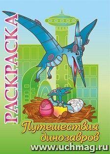 """Книжка-раскраска """"Путешествия динозавров"""". Для детей 5-8 лет. 8 стр."""