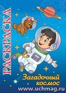 """Книжка-раскраска """"Загадочный космос"""". Для детей 5-8 лет. 8 стр."""