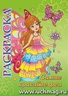 """Книжка-раскраска """"Самые красивые феи"""". Для детей 5-8 лет. 8 стр."""