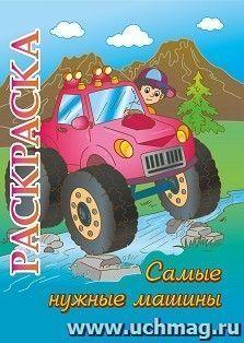 """Книжка-раскраска """"Самые нужные машины"""". Для детей 5-8 лет. 8 стр."""