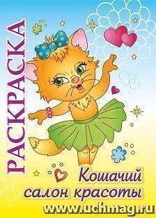 """Книжка-раскраска """"Кошачий салон красоты"""". Для детей 5-8 лет. 8 стр."""