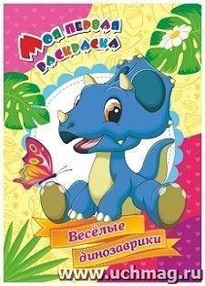 """Моя первая раскраска """"Весёлые динозаврики"""" 8 стр."""