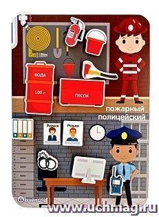 """Игра-сортер """"Сложи профессию: пожарный, полицейский"""".  Комплектация:деревянная основа с липучками, набор деревянных фигур"""
