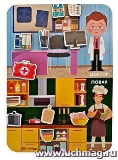 """Игра-сортер """"Сложи профессию: доктор, повар"""". Комплектация:деревянная основа с липучками, набор деревянных фигур"""