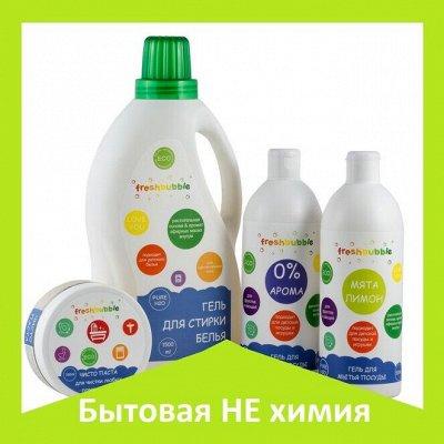 ✅Levrana Натуральная российская косметикаFreshbubble